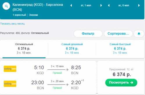 Дешевые авиабилеты в Барселону Авиакомпания Vueling за 7000 рублей