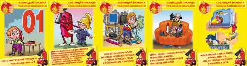 Что делать при пожаре: правила эвакуации для детей и взрослых